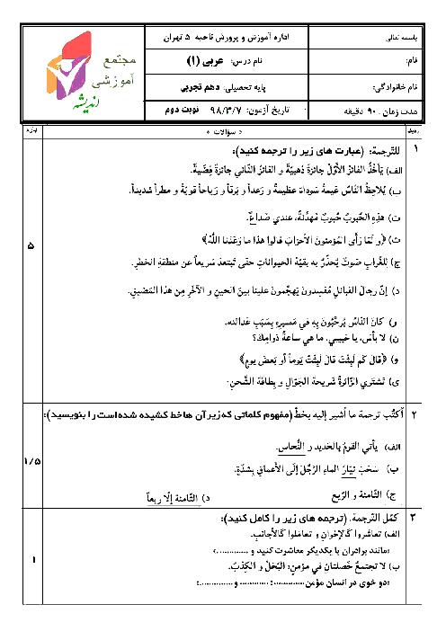 سوالات و پاسخنامه امتحان نوبت دوم عربی دهم مجتمع آموزشی اندیشه | خرداد 1397