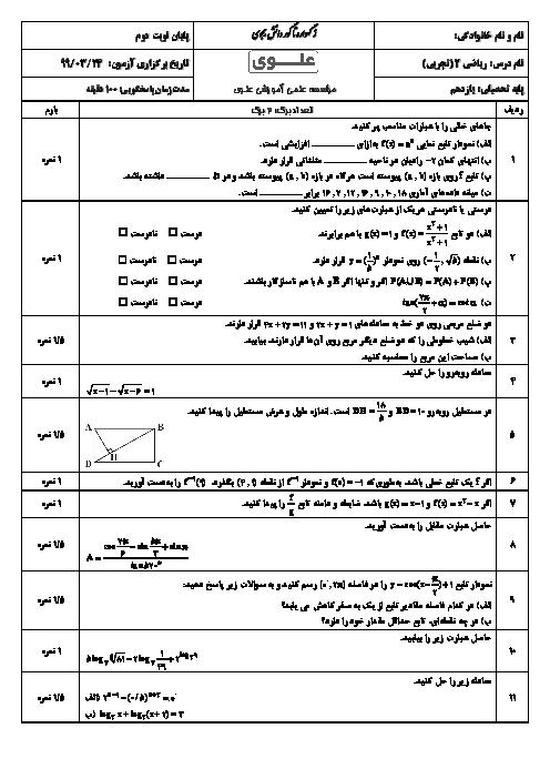 آزمون نوبت دوم ریاضی (2) پایه یازدهم تجربی | خرداد 1399