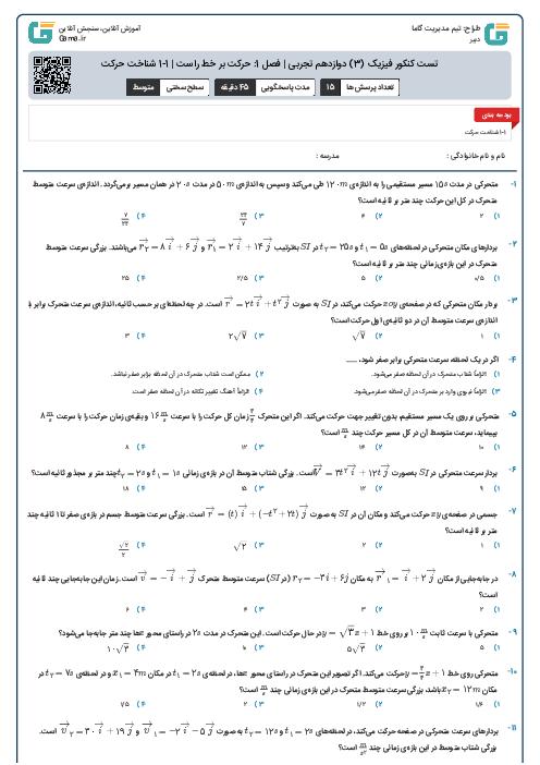 تست کنکور فیزیک (3) دوازدهم تجربی | فصل 1: حرکت بر خط راست | 1-1 شناخت حرکت