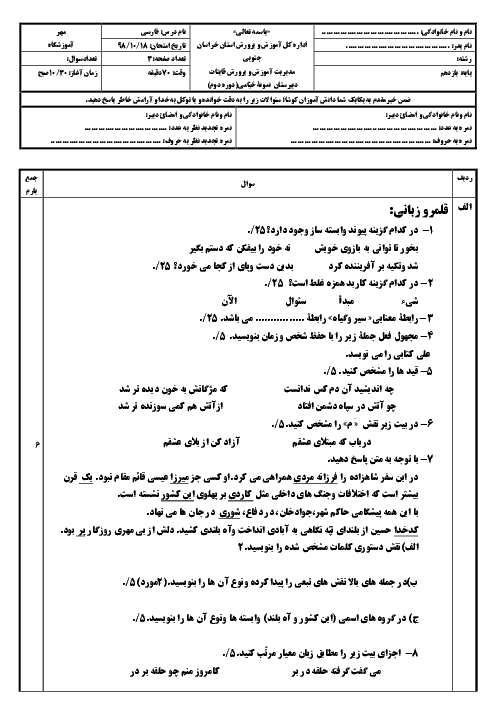 آزمون نوبت اول فارسی (2) یازدهم دبیرستان نمونه محمودیه قائن | دی 1398