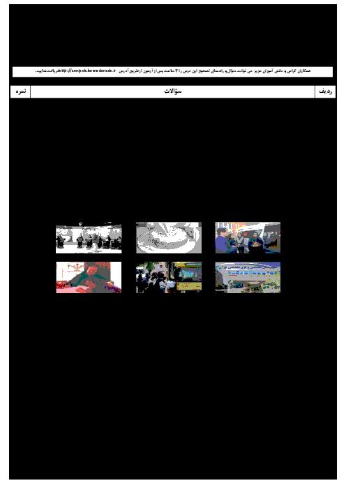 سؤالات امتحان هماهنگ استانی نوبت دوم زبان انگلیسی پایه نهم استان همدان | خرداد 1398 + پاسخ