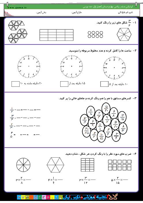 دانلود نمونه سوال ریاضی چهارم دبستان - کسر