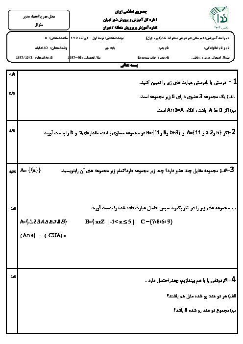 آزمون نوبت اول ریاضی نهم دبیرستان غیردولتی دخترانه ندا   دی 1397