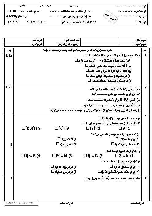 آزمون نوبت اول ریاضی نهم دبیرستان پسرانه مفید فردوس | دی 1398