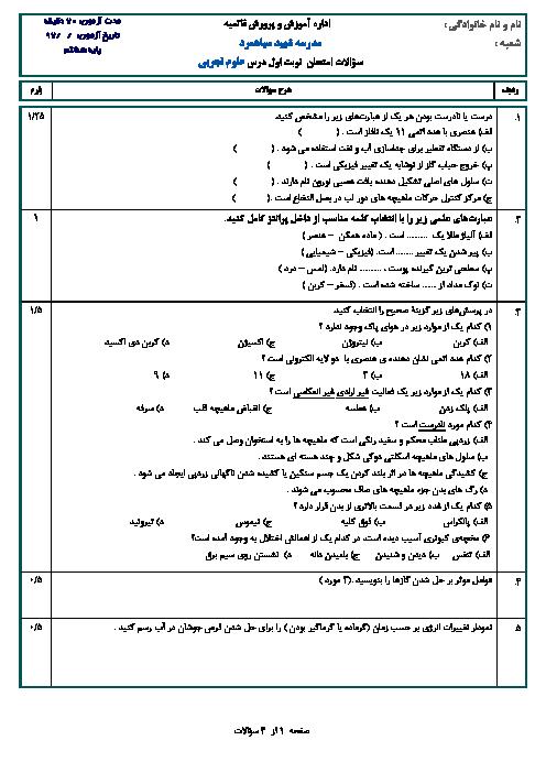 سوالات امتحان ترم اول علوم تجربی هشتم مدرسه شهید سردارسیاهمرد | دی 1397
