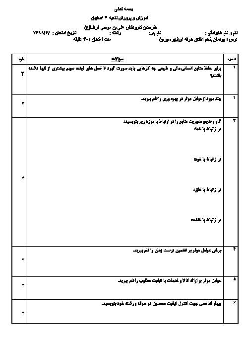 آزمون پودمانی اخلاق حرفهای دوازدهم هنرستان علی بن موسی الرضا | پودمان 5: بهرهوری