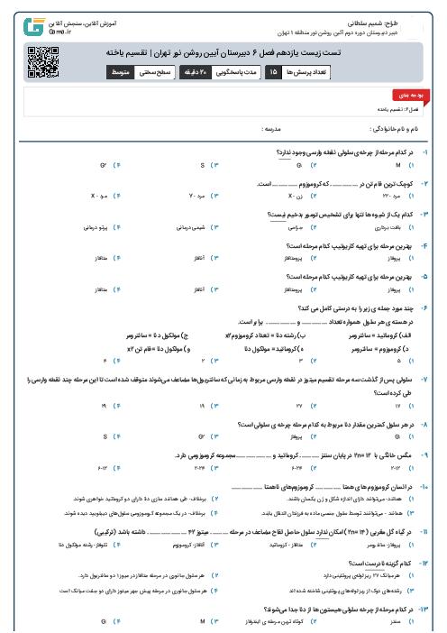 تست زیست یازدهم فصل 6 دبیرستان آیین روشن نور تهران | تقسیم یاخته