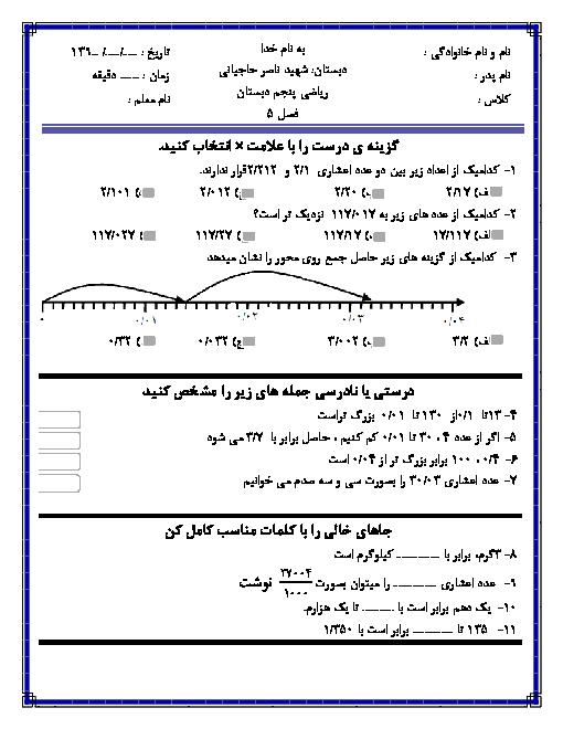 آزمون ریاضی پنجم دبستان شهید ناصر حاجیانی | فصل 5: عددهای اعشاری + پاسخ