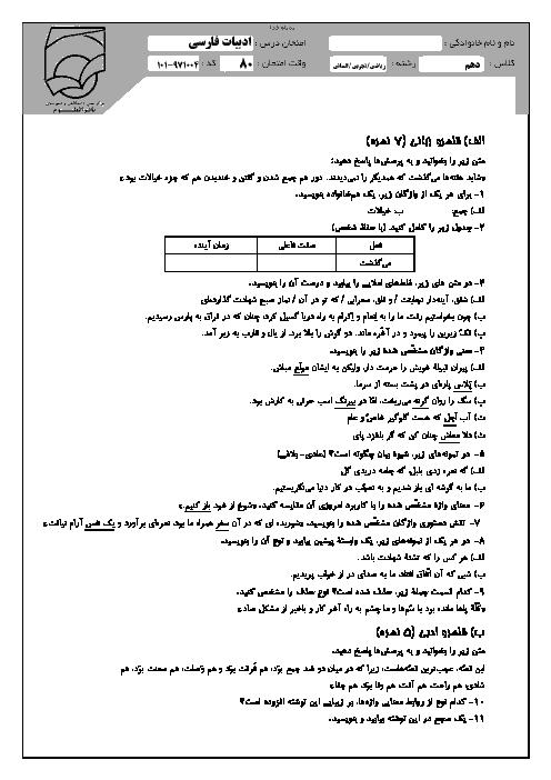 آزمون نوبت اول فارسی (1) دهم دبیرستان باقرالعلوم (ع) | دی 1397