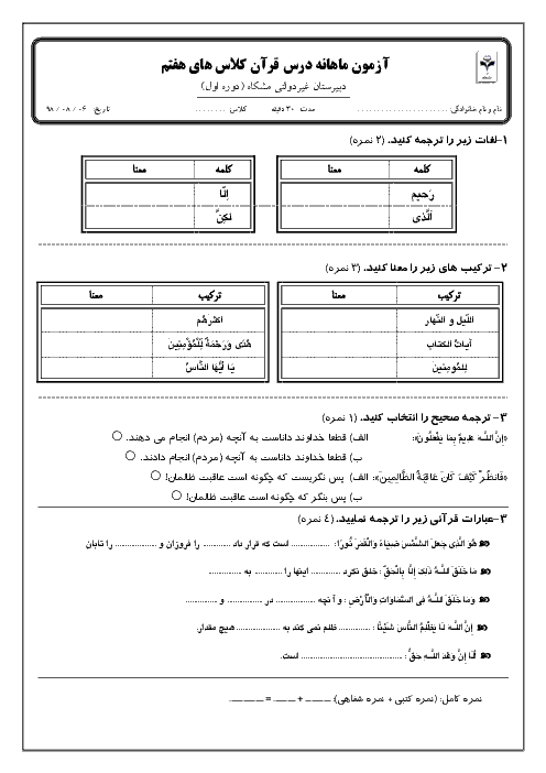 سوالات امتحان درس 1 قرآن هفتم مدرسه مشکات | آداب تلاوت