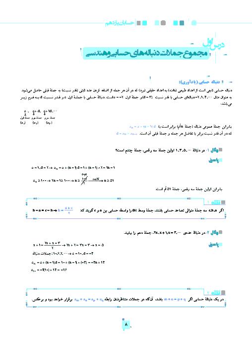 درسنامه آموزشی حسابان (1) پایه یازدهم رشته ریاضی | فصل اول- درس 1: مجموع جملات دنبالههای حسابی و هندسی