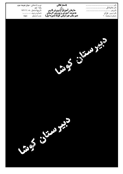 آزمون میان نوبت دوم آموزش قرآن نهم مدرسه کوشا | اسفند 96