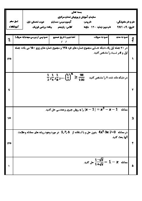 امتحان ترم اول حسابان یازدهم دبیرستان علامه حلی اراک | دیماه 97