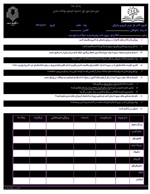آزمون کتاب باز تاریخ هفتم مدرسه شهدای موتلفه اسلامی | فصل 9 تا 12