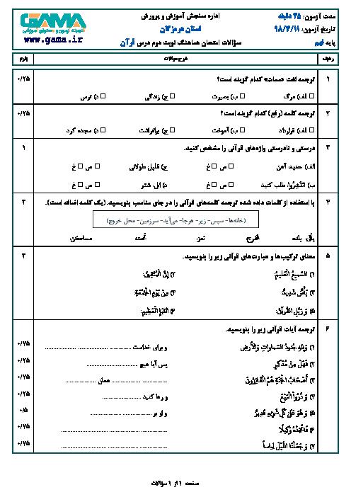 سؤالات امتحان هماهنگ استانی نوبت دوم قرآن پایه نهم استان هرمزگان | خرداد 1398