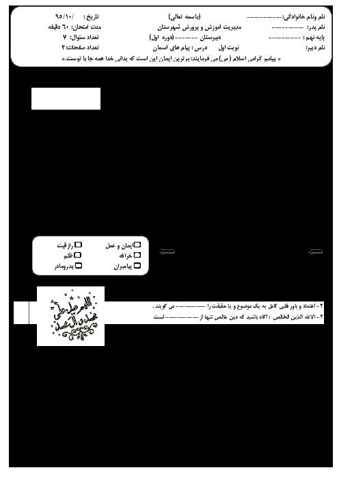 نمونه سوال امتحان نوبت اول پیامهای آسمان نهم 95