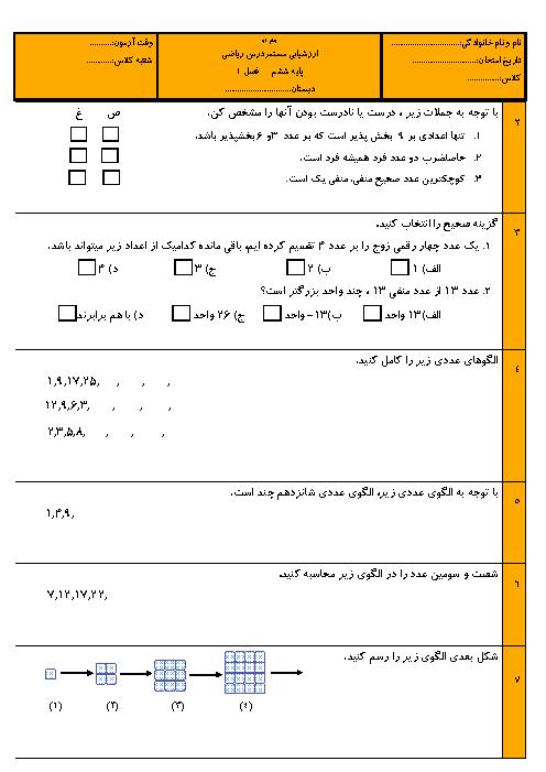 آزمونک ریاضی ششم دبستان  فصل 1 + جواب