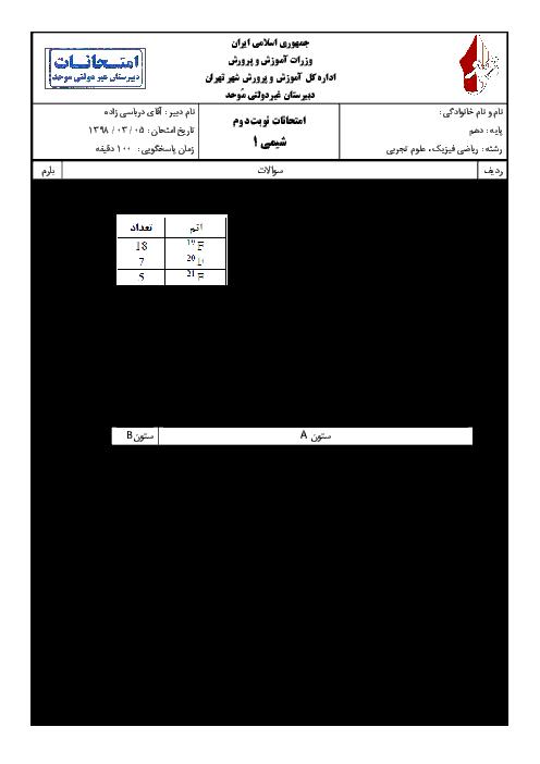 آزمون نوبت دوم شیمی (1) دهم دبیرستان موحد | خرداد 1398 + پاسخ