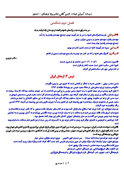 جزوه آموزش فصل دوم ادبیات فارسی هشتم (درس 3 و 4) همراه با تست | شکفتن