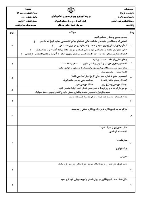 سوالات امتحان نیمسال اول تاریخ (1) دهم دبیرستان شهید رجایی تودشک   دی 1398