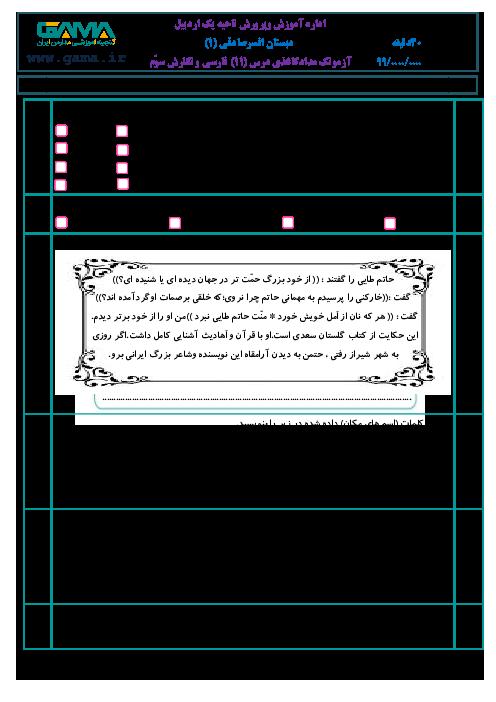 آزمون فارسی و نگارش سوم ابتدائی | درس 11: نویسندهی بزرگ