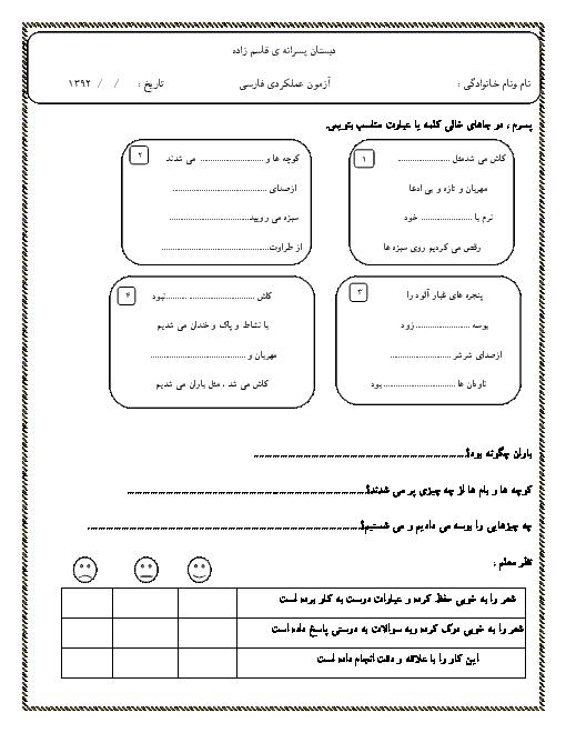 آزمون عملکردی فارسی سوم دبستان پسرانهی قاسم زاده | شعر مثل باران