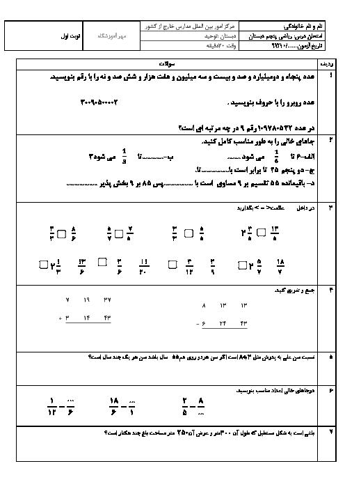 آزمون نوبت اول ریاضی پنجم دبستان نمونه توحید دبی   دی 1397 + پاسخ