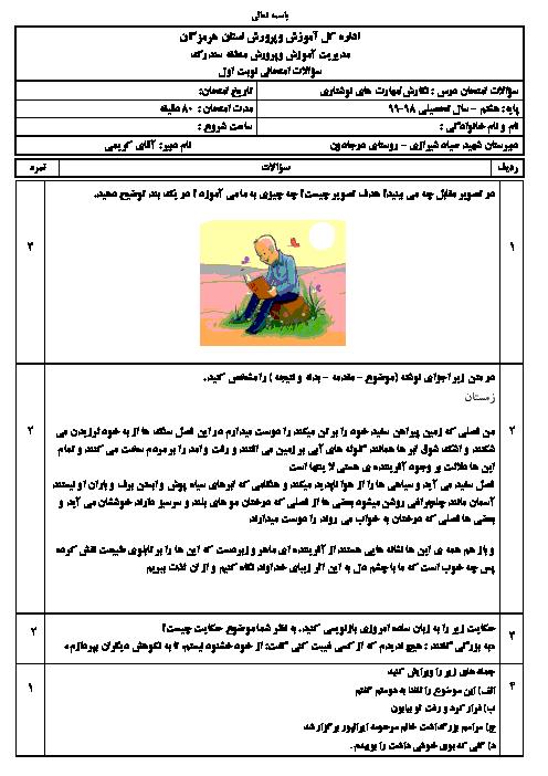 آزمون نوبت اول انشا (مهارتهای نوشتاری) هشتم مدرسه شهید صیاد شیرازی | دی 98