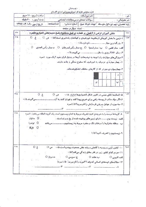 امتحان هماهنگ استانی مطالعات اجتماعی پایه نهم نوبت دوم (خرداد ماه 97) | استان گلستان (نوبت صبح) + پاسخ