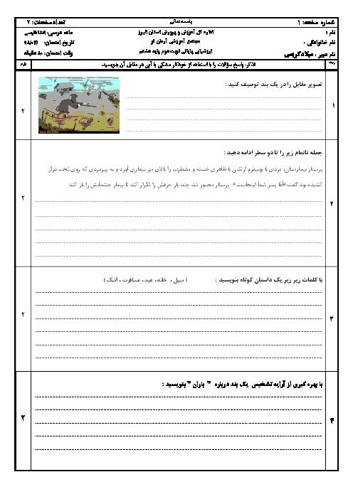 آزمون نوبت دوم انشای فارسی هشتم مدرسه آرمان نو | خرداد 1397