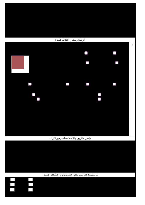 آزمون نوبت اول ریاضی ششم دبستان پسرانۀ شیخ طوسی تهران | دی 96