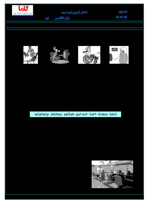 سوالات امتحان هماهنگ استانی نوبت دوم خرداد ماه 96 درس زبان انگلیسی پایه نهم | استان قزوین (نوبت صبح)
