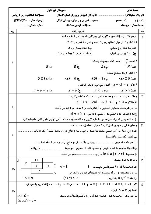 آزمون میان ترم هماهنگ ریاضی نهم شهرستان گرگان | ابتدای کتاب تا پایان همنهشتی مثلث ها