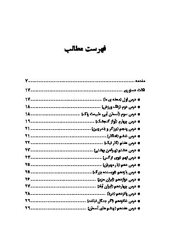 جزوه نکات دستوری و کلمات هم معنی کتاب فارسی سوم ابتدائی