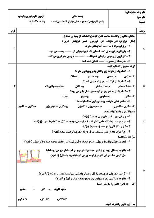 آزمون کتبی علوم تجربی نهم   شیمی (فصل 1 تا 3)