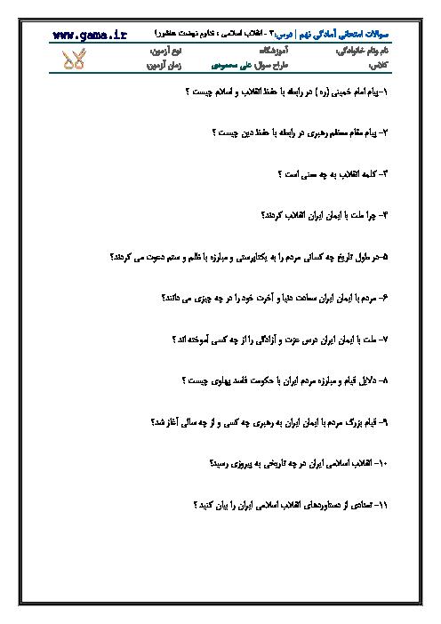 نمونه سوالات درس 3 آمادگی دفاعی ( انقلاب اسلامی ، تداوم نهضت عاشورا  )