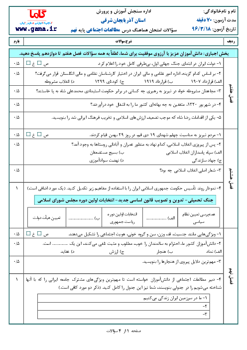 سؤالات و پاسخنامه امتحان هماهنگ استانی نوبت دوم خرداد ماه 96 درس مطالعات اجتماعی پایه نهم | استان آذربایجان شرقی