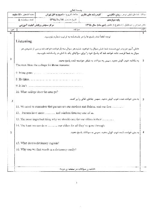سوالات امتحان ترم دوم زبان انگلیسی (3) دوازدهم هماهنگ خارج از کشور | دیماه 1398