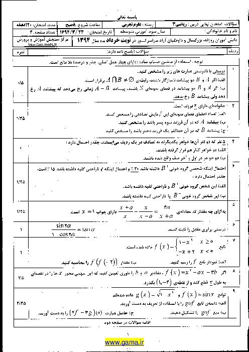 امتحان نهایی ریاضی 3 رشته تجربی با پاسخ   خرداد ماه 1394