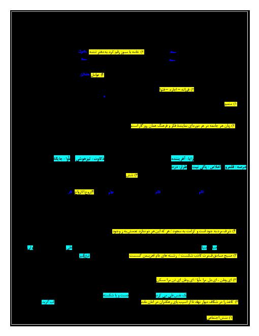 آزمون تستی فصل 4 و 5 ادبیات فارسی استان یزد