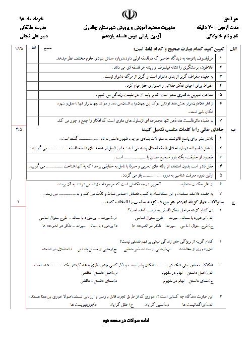 آزمون نوبت دوم فلسفه یازدهم دبیرستان طالقانی | خرداد 1398 + پاسخ