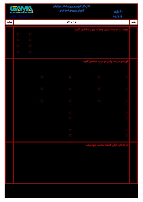 سؤالات امتحان هماهنگ نوبت دوم هدیههای آسمان پایه ششم ابتدائی مدارس ناحیۀ نوشهر | خرداد 1397
