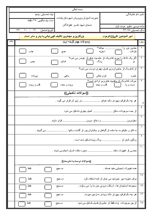 آزمون نوبت اول علوم پنجم دبستان شهید ناصر علیزادگان   دی 94