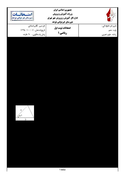 آزمون ترم اول ریاضی (1) دهم رشته علوم تجربی دبیرستان موحد | دی 98