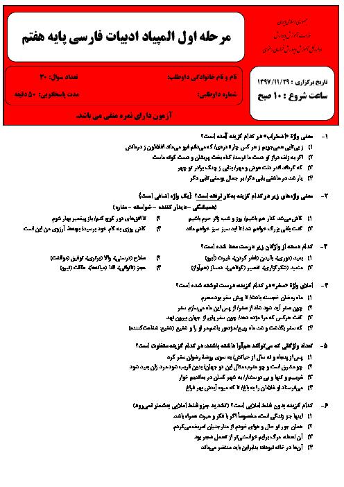 سوالات و پاسخ کلیدی المپیاد ادبیات فارسی پایه هفتم استان خراسان رضوی | مرحله اول (بهمن 97)