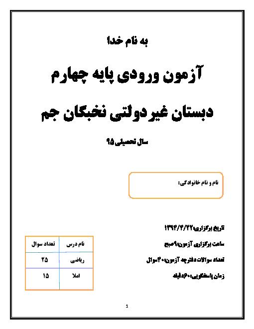 آزمون ورودی پایه چهارم دبستان نخبگان جم سال تحصیلی 94-95| ریاضی و فارسی