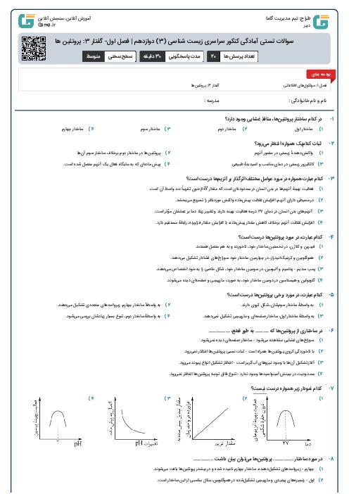 سوالات تستی آمادگی کنکور سراسری زیست شناسی (3) دوازدهم | فصل اول- گفتار 3: پروتئین ها
