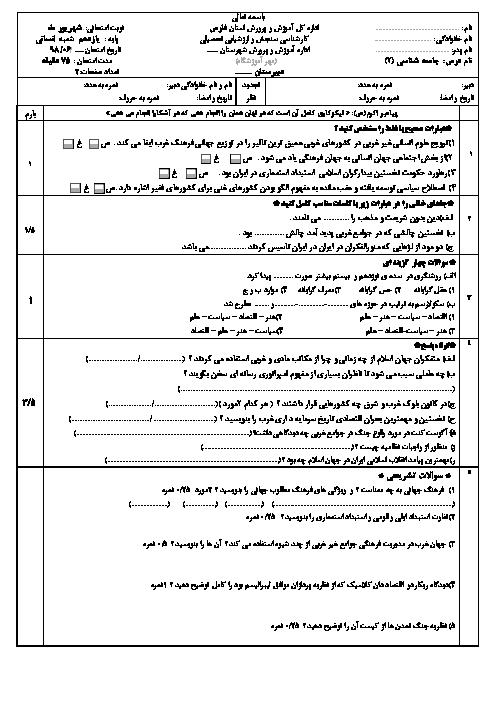 سوالات و پاسخنامه امتحان جبرانی نیمسال دوم جامعه شناسی یازدهم دبیرستان امام خمینی شیراز | شهریور 1398