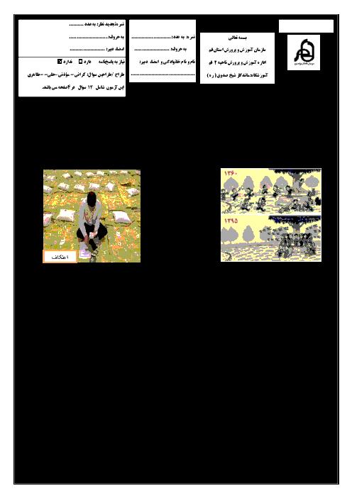 آزمون نوبت دوم تفکر و سواد رسانهای دهم دبیرستان ماندگار شیخ صدوق (ره) | خرداد 1397