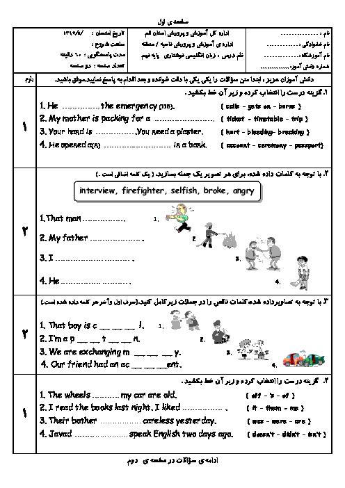 سوالات امتحان هماهنگ نوبت دوم زبان انگلیسی پایه نهم - استان قم مردادماه (جبرانی) 1397 + پاسخ